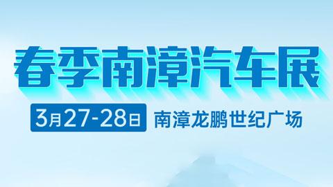 2021春季南漳汽车展