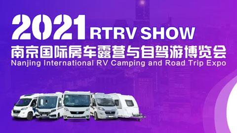 2021 RTRV SHOW南京国际房车露营与自驾游博览会