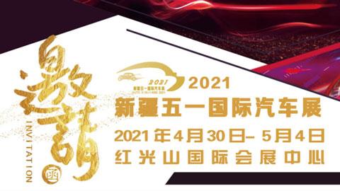 2021新疆五一国际车展