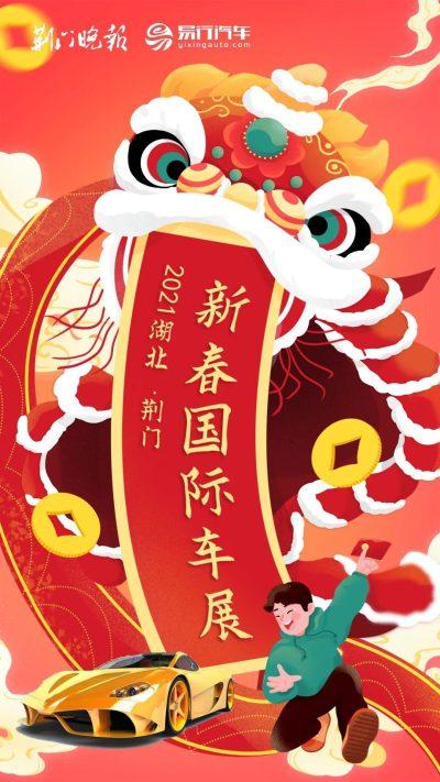 """新年""""犇""""新车,2021湖北(荆门)新春国际车展来了!"""