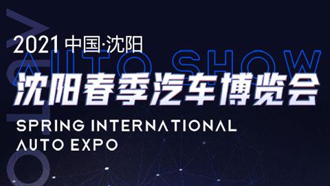 2021沈陽春季國際汽車博覽會
