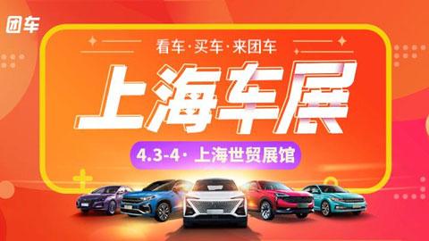 2021上海第36届惠民团车节