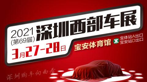 2021(第69届)深圳西部车展