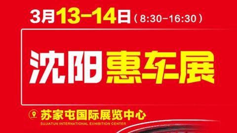 2021 沈陽惠車展(3月)
