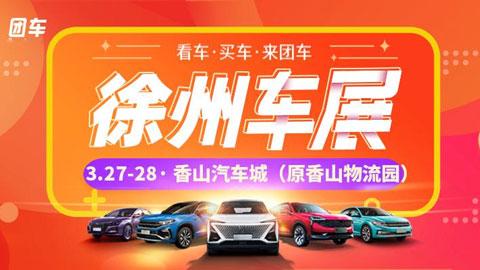 2021徐州第25届惠民团车节