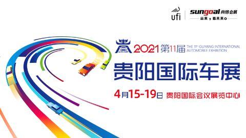 2021第十一届贵阳国际汽车展览会暨新能源·智能汽车展
