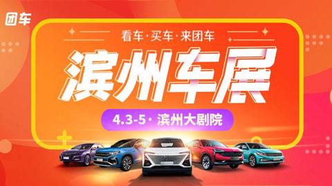 2021滨州春季惠民车展