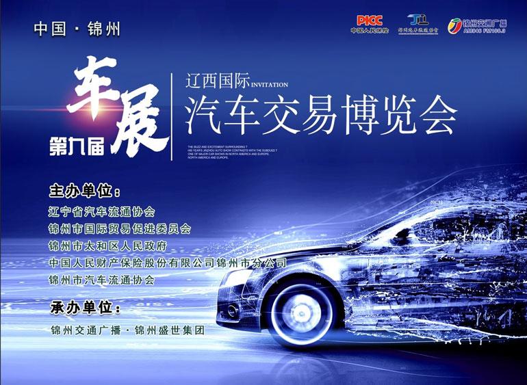 辽西汽车交易博览会