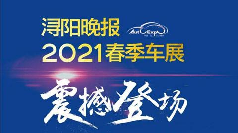 2021浔阳晚报春季车展