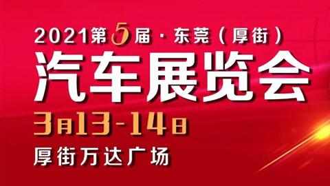 2021第5届东莞(厚街)汽车展览会