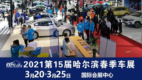 2021第十五届哈尔滨春季汽车展览会暨第二十六届哈尔滨百姓购车周