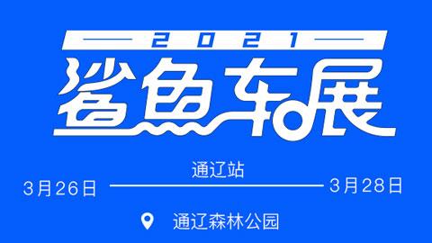 2021易车鲨鱼车展通辽站(3月展)