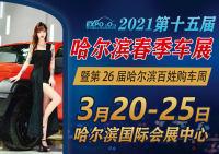 哈尔滨春季车展网上售票已经上线,网上购车展门票限时优惠5-10元!