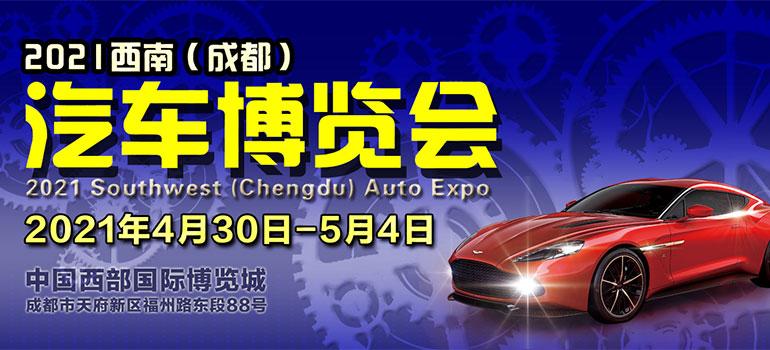 2021西南(成都)汽车博览会