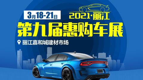 2021丽江第九届惠购车展