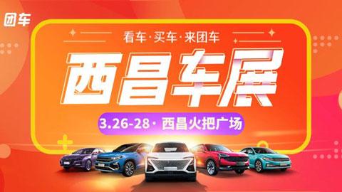 2021西昌第四届惠民团车节