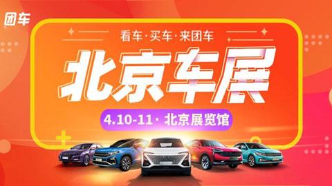 2021北京第二十八屆惠民團車節