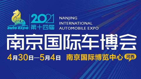 2021第十四届中国(南京)国际汽车博览会暨新能源·智能汽车展