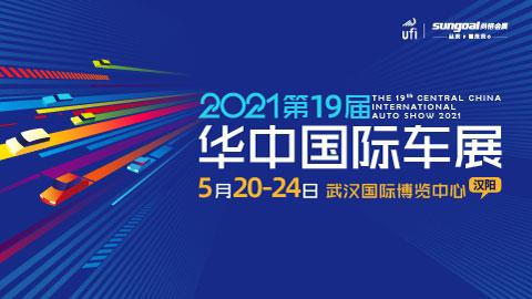2021第十九届华中国际车展
