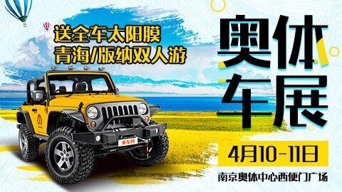 2021第110届麦车网(南京)奥体车展