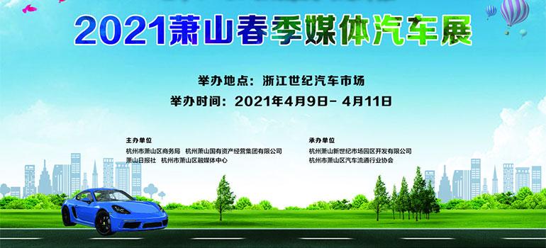 2021萧山春季媒体汽车展