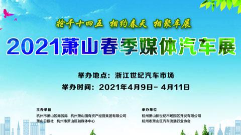 2021蕭山春季媒體汽車展
