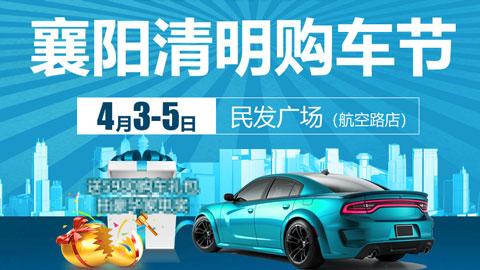 2021襄阳清明购车节