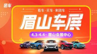2021眉山春季惠民团车节