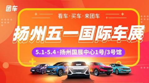 2021扬州五一国际车展暨五洲车博会