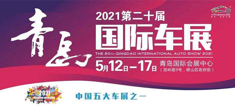 2021第二十届青岛国际车展