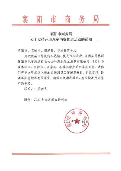 襄阳市商务局关于支持开展汽车消费促进活动的通知