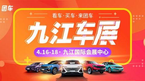 2021九江春季汽车博览会