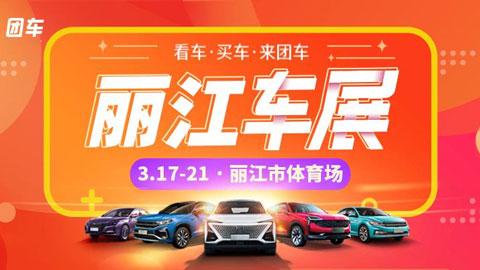 2021第七届丽江惠民团车节