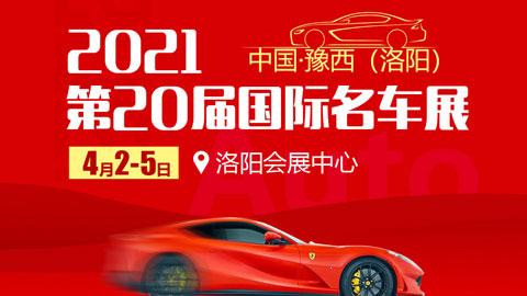 2021豫西(洛阳)第20届国际名车展