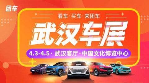 2021第三十九届武汉惠民车展