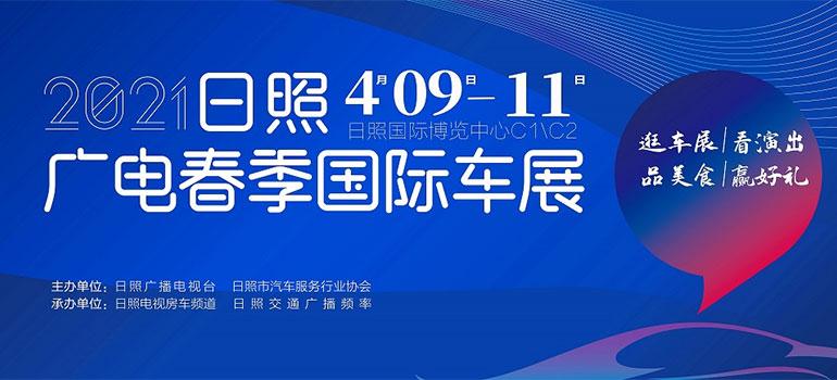 2021日照广电春季国际车展