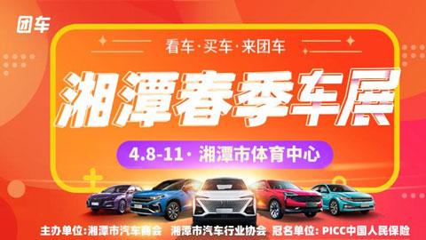 2021湘潭春季惠民车展