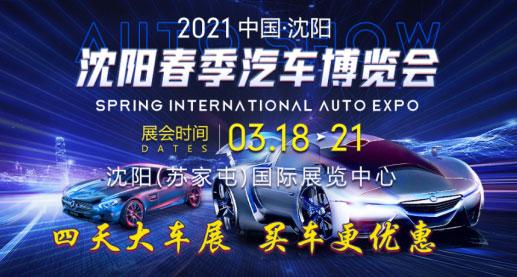 沈阳春季国际汽车博览会