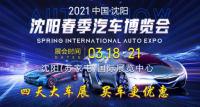 辽宁地区首场大型车展来了,沈阳春季国际汽车博览会开幕啦
