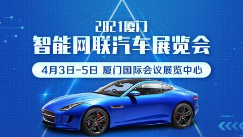 2021厦门智能网联汽车展览会