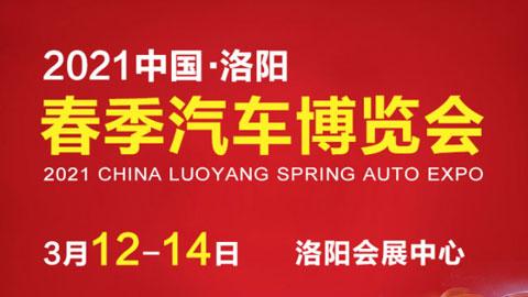 2021中国·洛阳春季汽车博览会
