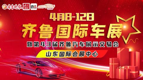 2021(春季)齐鲁国际车展暨第四十三届齐鲁国际汽车展览交易会
