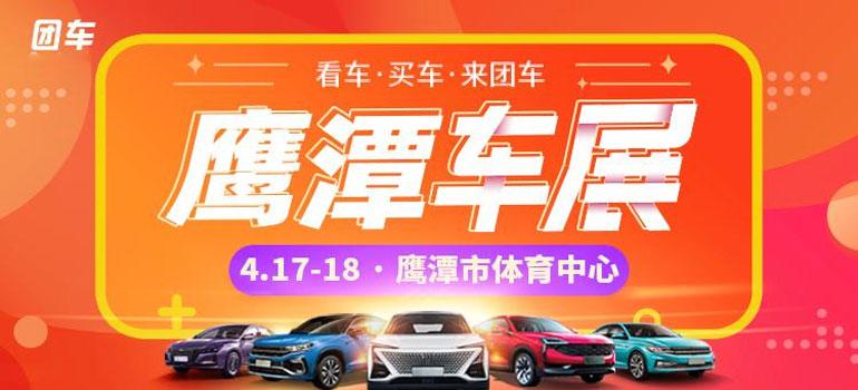 2021鹰潭市第五届惠民团车节