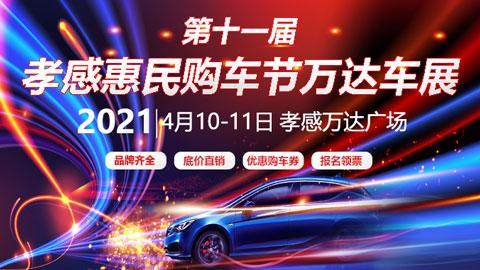 2021第十一届孝感惠民购车节万达车展