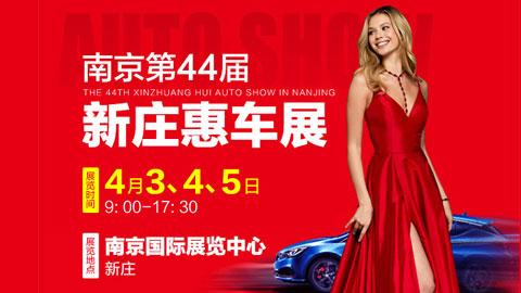 2021南京第四十四届新庄惠车展