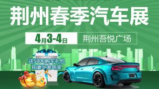 2021荆州春季车展