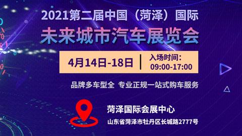 2021第二届中国(菏泽)国际未来城市汽车展览会