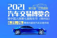 2021第九届辽西汽车博览会4月22日开启
