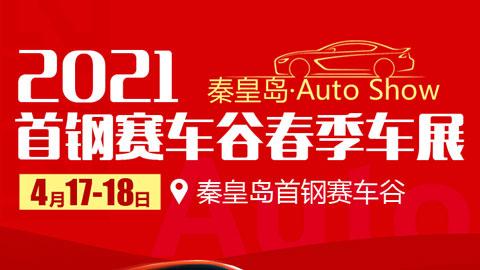 2021秦皇岛首钢赛车谷春季车展