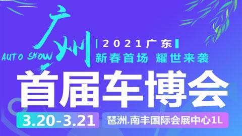 2021廣州首屆春季惠民購車節